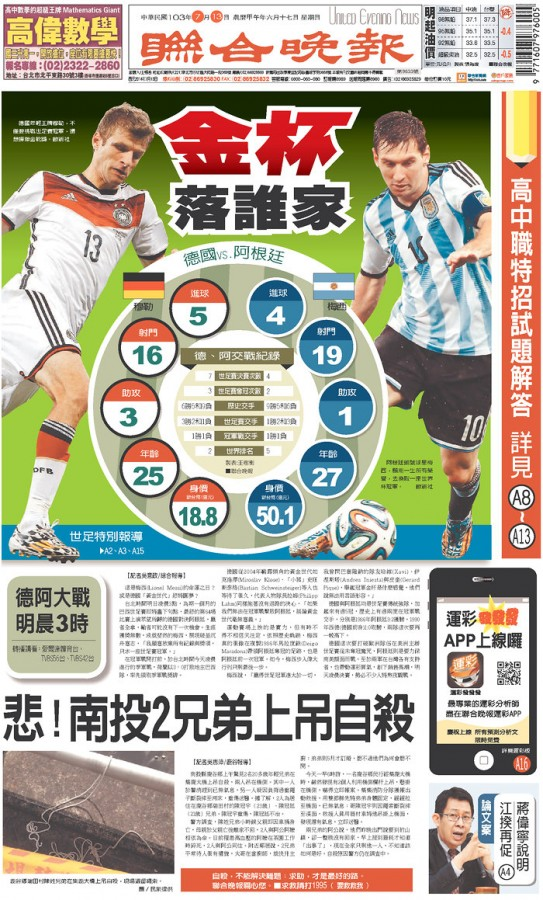 TAIW UEN 543x900 World Cup Final Featured On Newspaper Front Covers Around the World [PHOTOS]